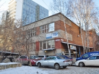 Yekaterinburg, Turgenev st, house 22. office building