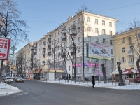 Yekaterinburg, Komsomolskaya st, house 46А. Apartment house