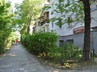 Екатеринбург, Комсомольская ул, дом 41