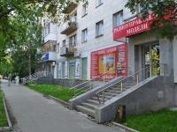 Екатеринбург, Комсомольская ул, дом 49