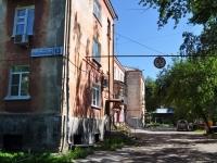 Екатеринбург, Комсомольская ул, дом 13