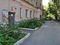 Екатеринбург, Комсомольская ул, дом 48
