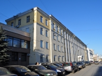 Yekaterinburg, Krasnoarmeyskaya st, house 2А. governing bodies