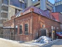 """Екатеринбург, ресторан """"Особняк"""", улица Красноармейская, дом 8"""