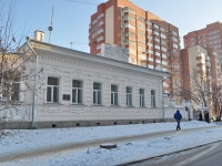 Yekaterinburg, Krasnoarmeyskaya st, house 89А. law-enforcement authorities