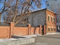 Yekaterinburg, museum Фонд Объединенного Музея Писателей Урала, Pochtovy alley, house 9