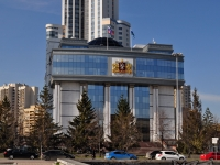 Yekaterinburg, Boris Yeltsyn st, house 10. governing bodies