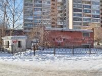 Екатеринбург, улица Еремина, хозяйственный корпус