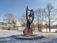 Екатеринбург, памятник погибшим на боевом посту сотрудникам органов внутренних делулица Еремина, памятник погибшим на боевом посту сотрудникам органов внутренних дел
