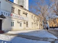 Yekaterinburg, alley Krasny, house 7. office building