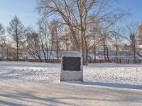 Yekaterinburg, alley Krasny. monument