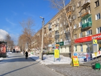 Yekaterinburg, Nevyansky alley, house 1. Apartment house