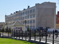 Yekaterinburg, Vokzalnaya st, house 21. governing bodies