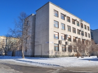 Yekaterinburg, Tramvayny alley, house 15. office building
