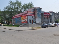 Екатеринбург, улица Смазчиков, дом 2А. магазин