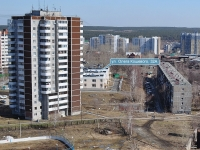 叶卡捷琳堡市, 幼儿园 №47, Oleg Koshevoy st, 房屋 32А
