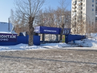 Yekaterinburg, Oleg Koshevoy st, Social and welfare services