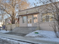 Yekaterinburg, Pokhodnaya st, house 85. cafe / pub