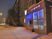 Yekaterinburg, Samoletnaya st, house 43. Apartment house
