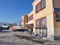 叶卡捷琳堡市, Samoletnaya st, 房屋 47. 写字楼