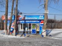 Екатеринбург, улица Сахалинская, магазин