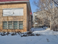 Yekaterinburg, Parkoviy alley, house 41А. governing bodies