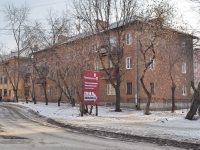 Yekaterinburg, Iyulskaya st, house 55. Apartment house