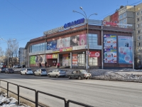 Yekaterinburg, shopping center АТЛАНТ, Uchiteley st, house 2Б
