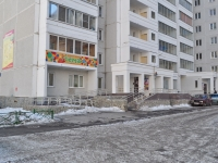 Yekaterinburg, Uchiteley st, house 16Г. Apartment house