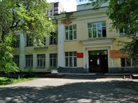 隔壁房屋: st. Uchiteley, 房屋 2. 技术学校 Екатеринбургский техникум отраслевых технологий и сервиса