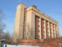 Yekaterinburg, Novinskaya st, house 3. office building