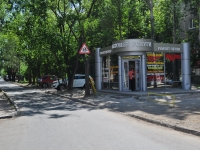 Yekaterinburg, Mendeleev st, Social and welfare services