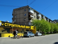 neighbour house: st. Bekhterev, house 6. Apartment house