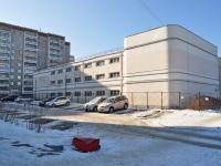 Yekaterinburg, polyclinic Ветеринарная станция, Vilonov st, house 4