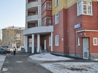 Yekaterinburg, Vilonov st, house 24. Apartment house