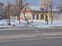 Yekaterinburg, Vilonov st, house 45Д. store