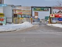 Екатеринбург, улица Вилонова, дом 45Д. магазин