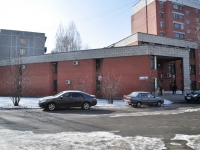 Yekaterinburg, Malakhitovy alley, house 3. housing service