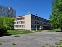 Екатеринбург, улица Эскадронная, дом 24. школа №156