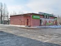 Екатеринбург, улица Городская, дом 2А. магазин