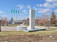 Yekaterinburg, monument Г.Г. ОсколковуPredelnaya st, monument Г.Г. Осколкову