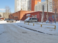 Yekaterinburg, Amundsen st, house 54. Social and welfare services