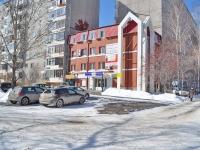 叶卡捷琳堡市, Amundsen st, 房屋 56А. 写字楼