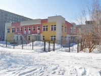 Yekaterinburg, nursery school №209, Amundsen st, house 64А