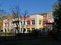 neighbour house: st. Amundsen, house 64А. nursery school №209