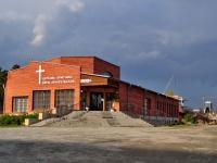 叶卡捷琳堡市, 教堂 Живое Слово, Церковь Христиан Веры Евангельской, Bardin st, 房屋 26