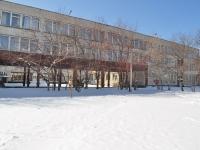 Екатеринбург, лицей №109, улица Волгоградская, дом 45А