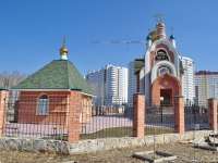 Yekaterinburg, temple В ЧЕСТЬ СВЯТОГО КНЯЗЯ ВЛАДИМИРА, Chkalov st, house 244