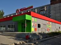 叶卡捷琳堡市,  , house 12А. 商店