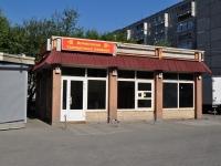 叶卡捷琳堡市,  , house 12А/1. 商店